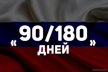 Правила въезда и срок допустимого пребывания граждан Украины на территории РФ – нововведения 2018 года