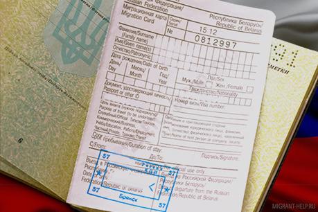 Миграционная карта России для граждан Украины