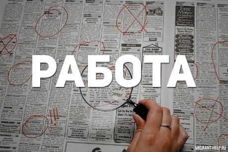 Как украинцу устроиться на работу в России, Как найти работу в Москве иностранным гражданам