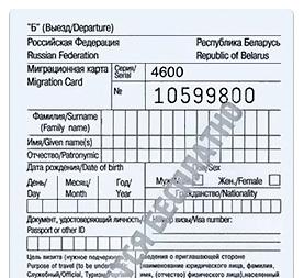 Получить миграционную карту украине городской кредитный потребительский кооператив
